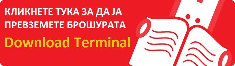 Кликнете тука за да ја превземете брошурата Download Terminal